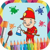 消防和警察油漆-着色书专业 1.1