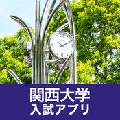 Kan-Dai入試 2.4