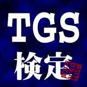 TGS検定 1