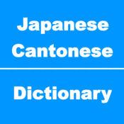 广东话字典,日文会话 / 广东语指搞定会话 2.0.0