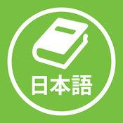 Japanese Dictionary Plus  2.0.1