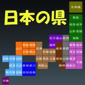 Japan Province (日本の県) 5.3