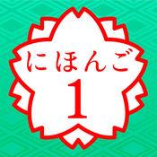 日语1(JLPT N5) 1.5.0