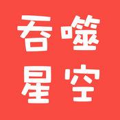 【吞噬星空】我吃西红柿著:未来科幻免费离线小说 1.1