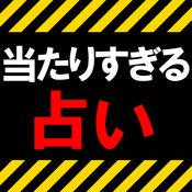 【売上NO.1】当たりすぎる占い師◆ケントナカイ 1.0.1