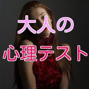 【大人の心理学】あの人の心を丸裸にしちゃおう! 1.05