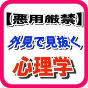 【悪用厳禁】外見で見抜く心理学 1.0.1