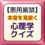 【悪用厳禁】本音を見抜く心理学クイズ 1.1