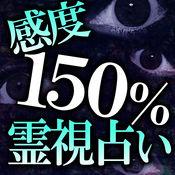 【感度150%】的中霊視占い「ヒンドゥー霊秘占」 1.2.1
