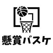 【懸賞】BASKETBALL -バスケットボール- 1.21