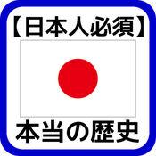 【日本人必須】学校では教えない本当の歴史クイズ 1.0.0
