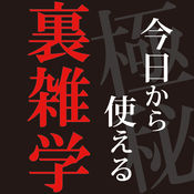 【極秘】今日から使える(裏)雑学−恋愛でモテる豆知識 1.0
