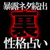 【暴露ネタ続出!】◆裏性格占い◆五季占術 1.0.0