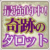 【最強的中!!】奇跡続出!! 藤森緑のタロット占い 1.2.1