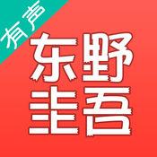 【有声】东野圭吾全集 1.3