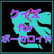【無料】クイズ for ボーカロイド ver 1.0.0