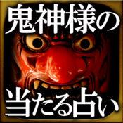 【無料】凄く当たる鬼神様の占い「鬼神秘命抄」星谷礼香 1
