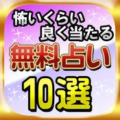 【無料】当たる占い完全網羅!無料占い10選 1