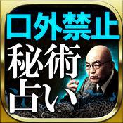 【直伝】当たりすぎ◆秘術占い◆佐藤六龍 1.1.0