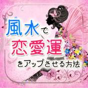 【結婚運上昇 1