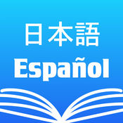 Japanese Spanish Dictionary & Translator Free・和西辞
