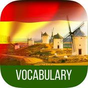 学习西班牙语词汇 - 学英语法游戏单词汇记忆卡片小测试练
