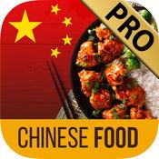 老外学中文汉语普通话 中国菜美食物词汇&中餐厅常用语  1