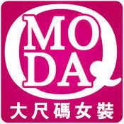 MODA.Q大尺碼女裝 1.0.28