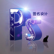 PS签名字体设计 for Photoshop  1