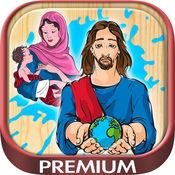 圣经图画书绘色 - 高级 1