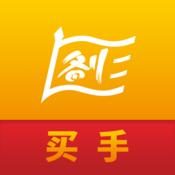 刘备买手 1.2.0