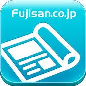 【雑誌・タダ読み】FujisanReader(フジサンリーダー) 4.0.0