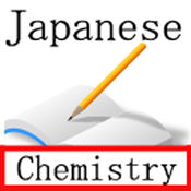 日本学术化学...