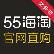 55海淘女神版-全球大牌新款免税1折起 1.6