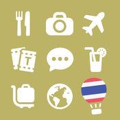 LETS旅游泰国曼谷会话指南-泰语短句攻略 5.7.1