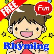 Rhyming Words: 好玩的游戏免费在线 1