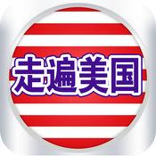 走遍美国HD 学习英语听力口语移动课堂 7.1