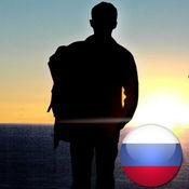 俄语不用学 -- 俄罗斯旅游必备 3.5