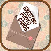 照片問候卡 – 创造美好的爱情笔记和最好的电子贺卡自由 1