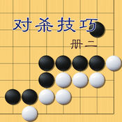 【火】围棋对杀技巧第二册 提高棋力最佳宝典