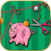 存钱罐版剪绳子游戏 1