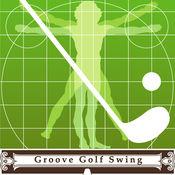 挥杆试镜 Groove Golf Swing 1.9