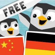 LinguPinguin FREE - 汉语 德语 / Deutsch Chinesisch 2.