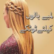 头发生长的秘诀乌尔都语 - 长头发和头发护理 1.2