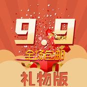 9.9礼品购-超值特价全场包邮 2.1