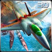 喷气式战斗机战争飞机 - 战斗战斗机 1.2