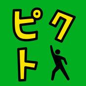 【ピクト】脱出ゲーム感覚の謎解きパズルゲーム【ピクトさ