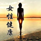 【有声】女性课堂-完美女人-精品女人