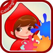 小红帽子生育着色书 1