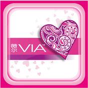 VIA薇尔 1.1